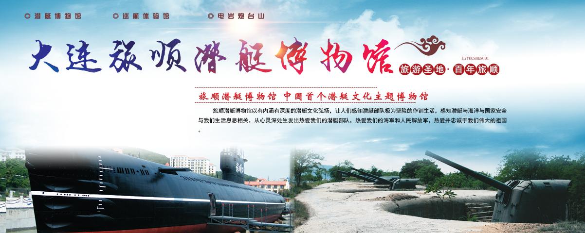 潜艇博物馆